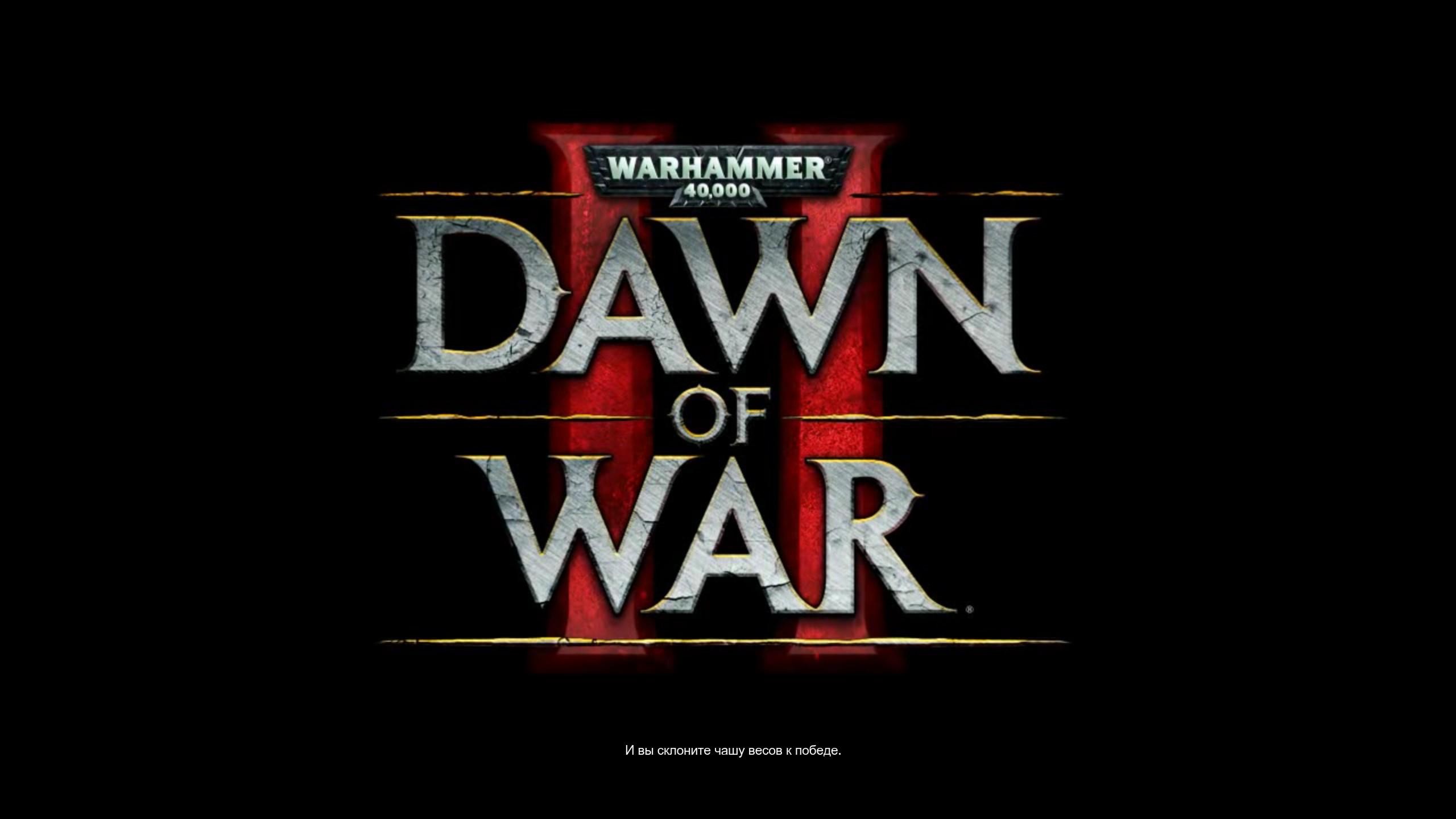 Возвращение в легенду #15 Warhammer 40,000: Dawn of War II. - Изображение 1