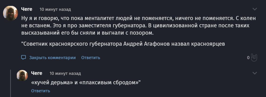 Вестник Воплестана. - Изображение 32