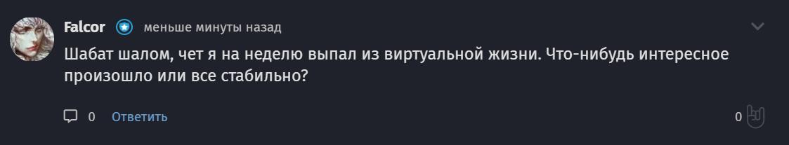 Вестник Воплестана. - Изображение 2