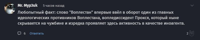 Вестник Воплестана. - Изображение 13