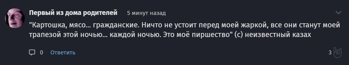 Вестник Воплестана. - Изображение 21