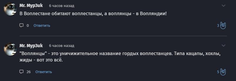 Вестник Воплестана. - Изображение 11
