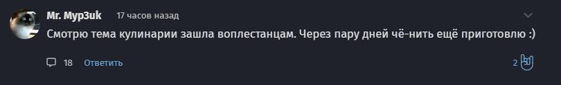 Вестник Воплестана. - Изображение 10