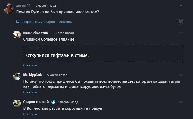 Вестник Воплестана. - Изображение 14