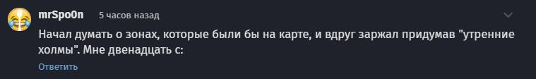 Вестник Воплестана. - Изображение 12