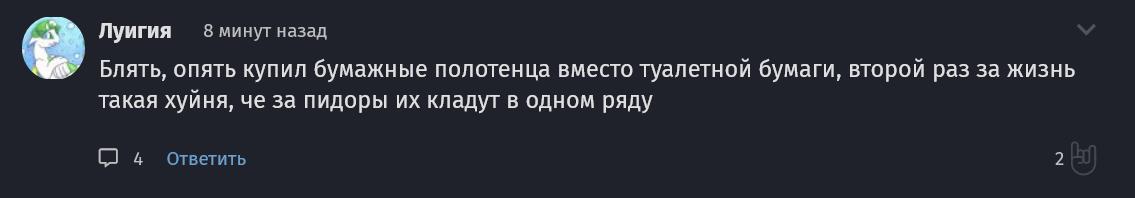 Вестник Воплестана. - Изображение 36