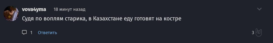 Вестник Воплестана. - Изображение 22