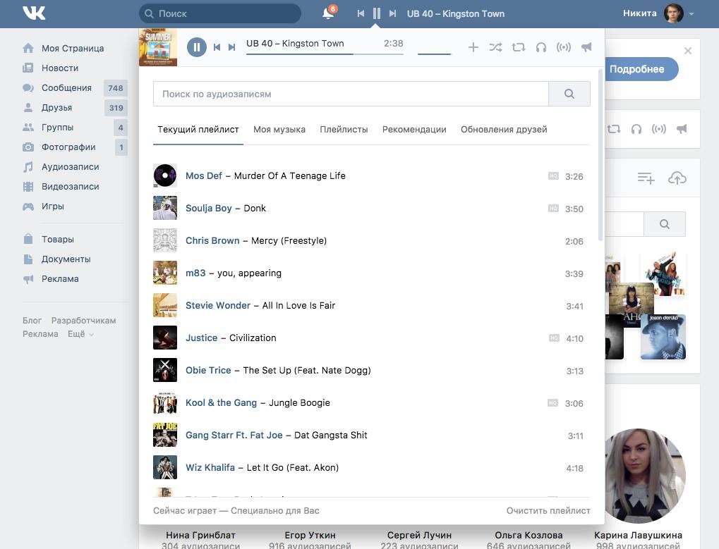 «Дуров, верни музыку!»: «ВКонтакте» переделала раздел с аудиозаписями