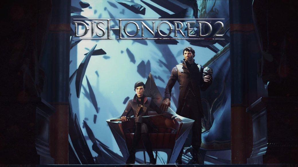 Dishonored 2 хочется назвать классическим правильным продолжением, но это будет не совсем верно. Игра и вправду исправляет многие недочеты оригинала, куда детальнее прорабатывает его сильные стороны. Но если первая часть вам не понравилась, то вторая ничего не исправит. Она полностью выстроена на тех же механиках и продвигает те же ценности, что и оригинальная игра – новых впечатлений она практически не дарит, и с этим нужно смириться. Дальше я буду рассказывать, почему это вовсе даже и не плохо.