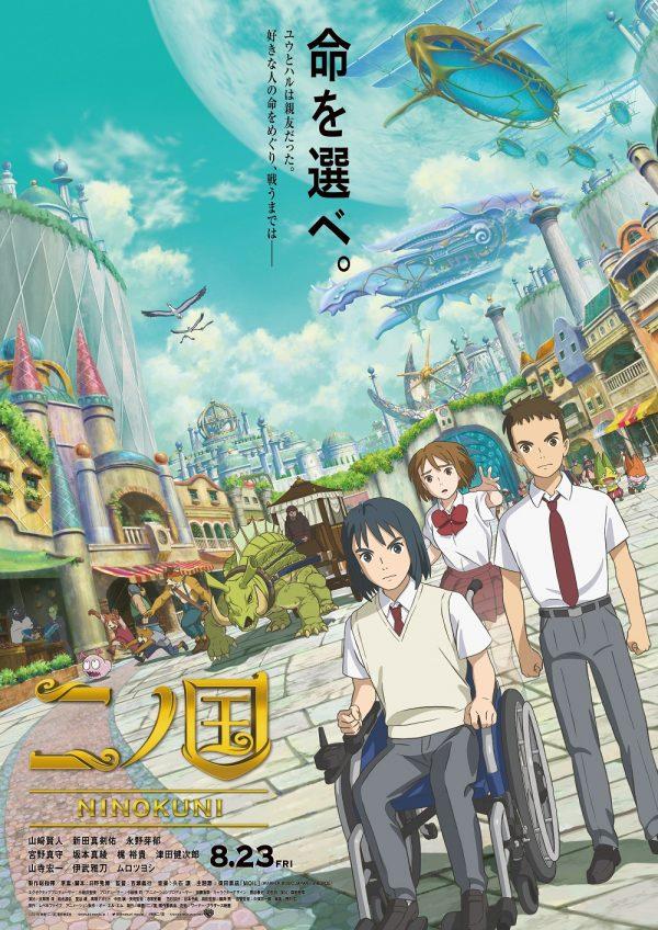 Главные герои путешествуют между мирами в новом трейлере аниме-адаптации Ni no Kuni