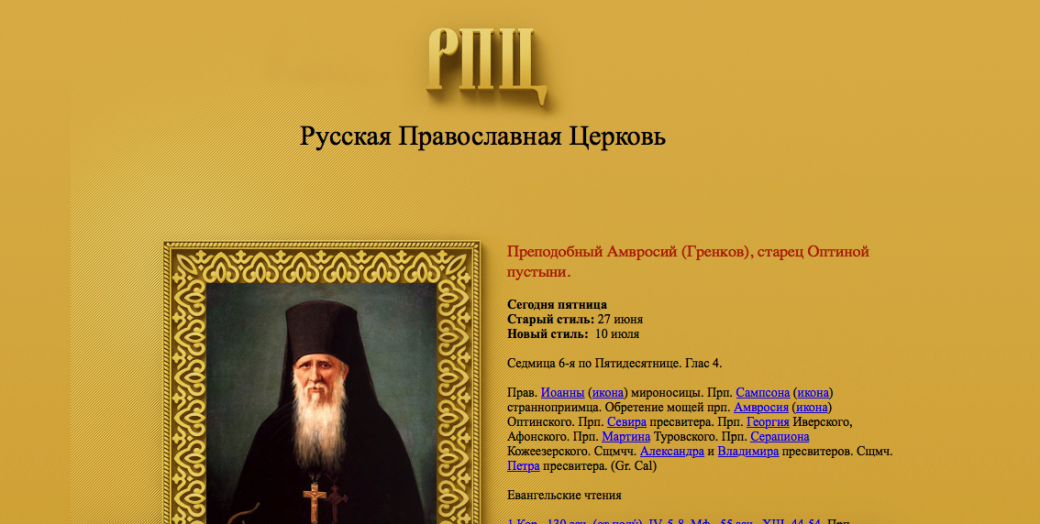 Домен Games-TV забрал один из основателей, перенаправляет на сайт РПЦ