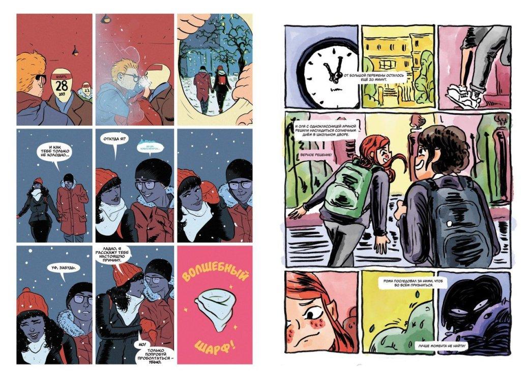Как осуществить свою мечту ивыпустить сборник комиксов вРоссии