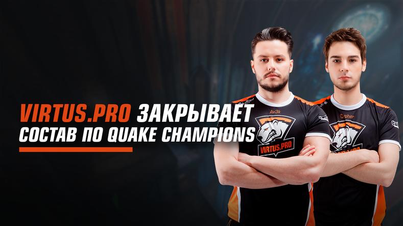 На дальнейших перспективах игры поставлен крест? Virtus.pro закрыла состав по Quake: Champions