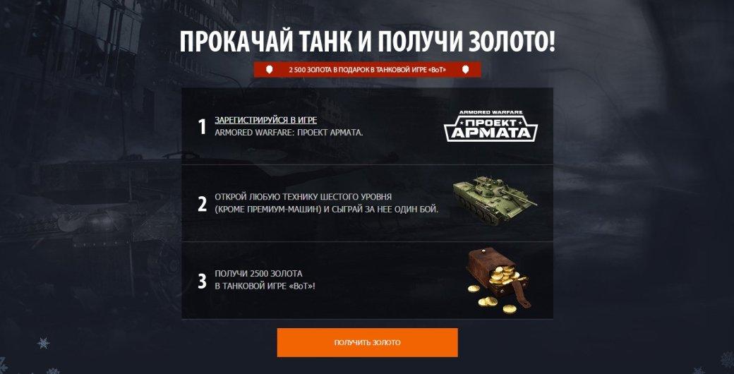 Mail.ru раздает золото для World of Tanks через Armored Warfare