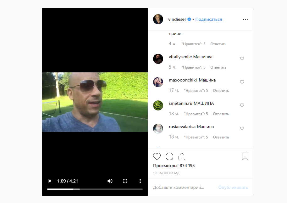 Гарик Харламов натравил на Вина Дизеля своих фанатов