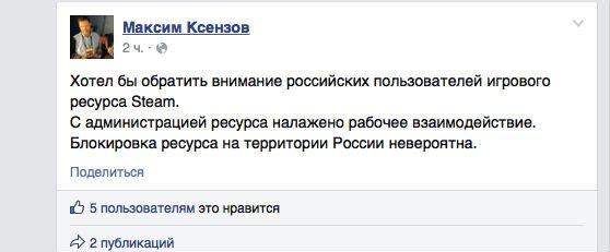 Роскомнадзор: «Блокировка Steam на территории России невероятна»
