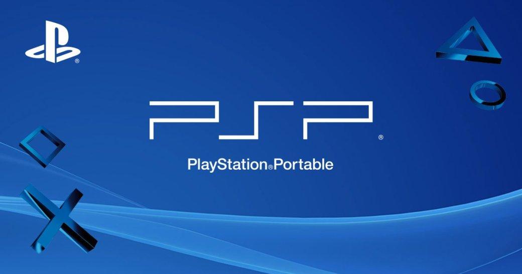 PlayStation Store на PSP осталось жить один месяц