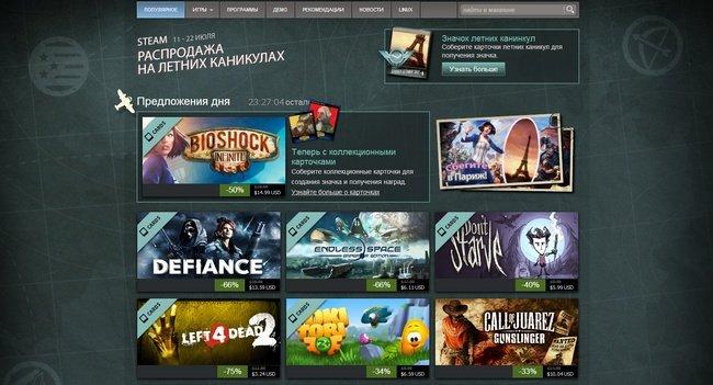 Летняя распродажа в Steam началась