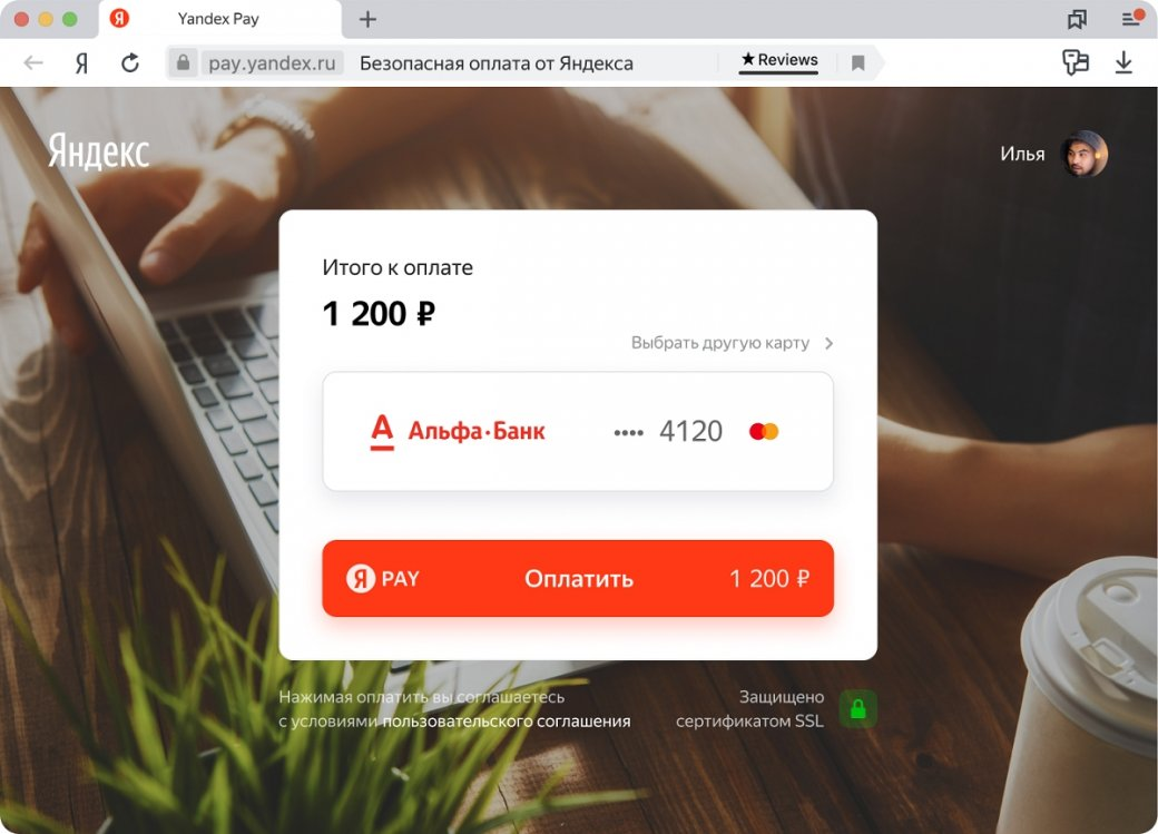 «Яндекс» представила платежную систему Yandex Pay