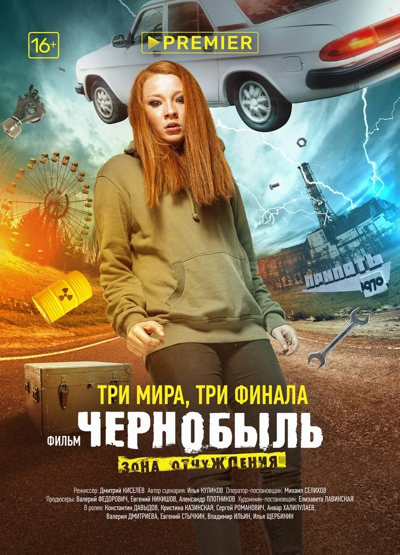 «Чернобыль: Зона отчуждения. Финал»— полнометражная поделка только для самых преданных фанатов