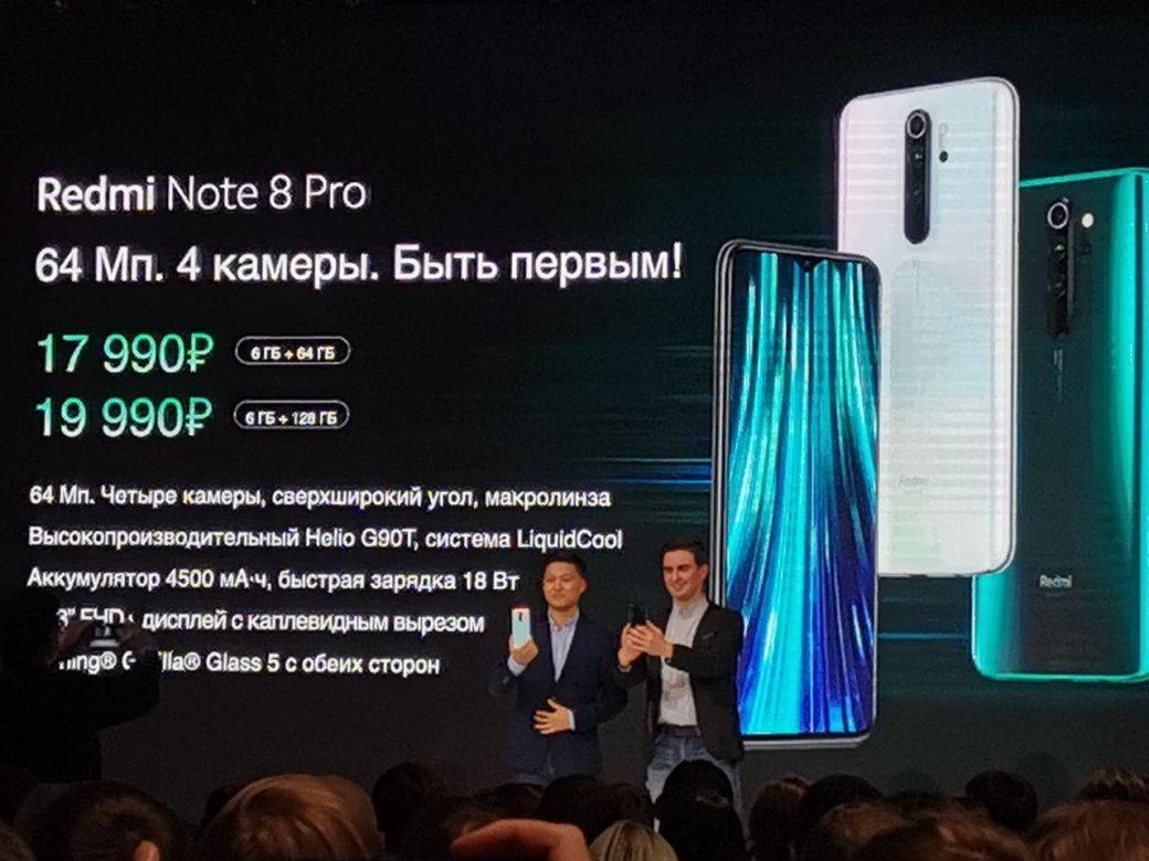 ВРоссии представили Redmi Note 8 Pro— пятикамерный флагман по цене от17990 рублей