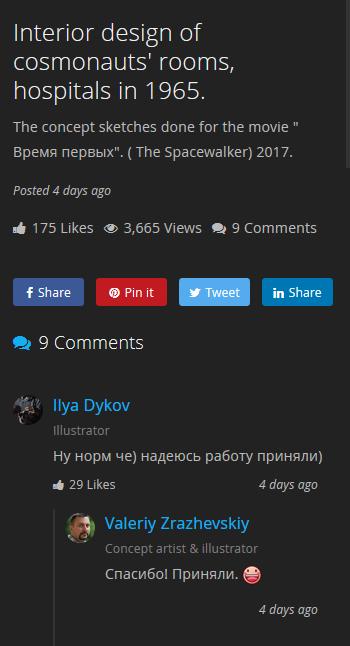 Художника фильма «Время первых» обвинили вмасштабном плагиате