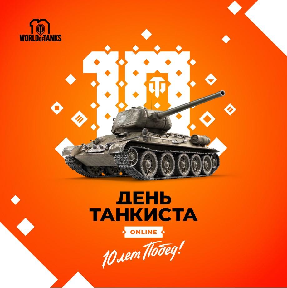 World ofTanks отметит «День танкиста» онлайн: как это пройдет в2020 году