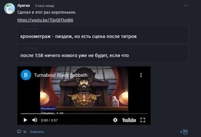 Вестник Воплестана. - Изображение 27