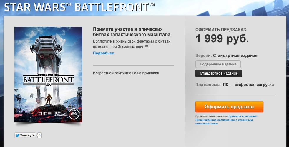 Star Wars: Battlefront. Стандартное издание — 1999, подарочное — 2499