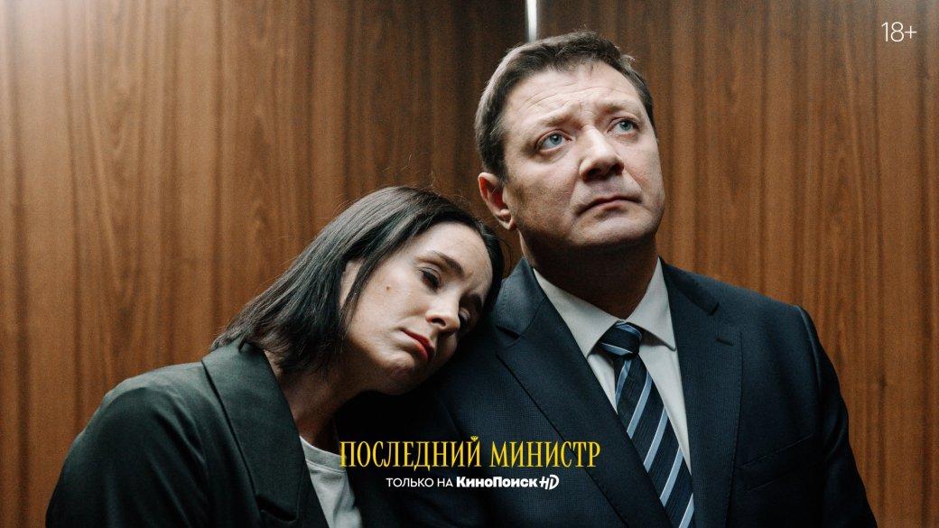 Первый взгляд на сериал «Последний министр». Политическая сатира от экс-кинокритика Романа Волобуева