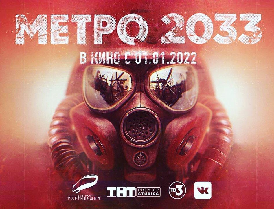«Метро 2033» получит экранизацию отТНТ иТВ-3