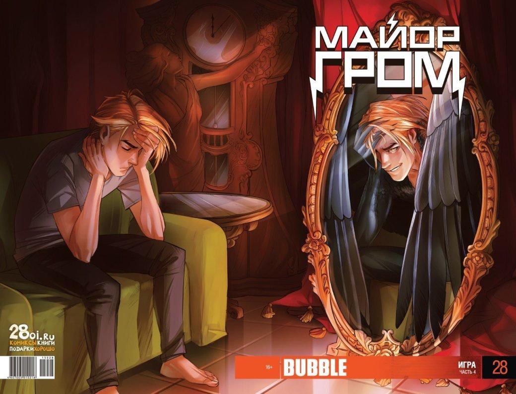 Bubble представило первые русские комиксы с вариантными обложками