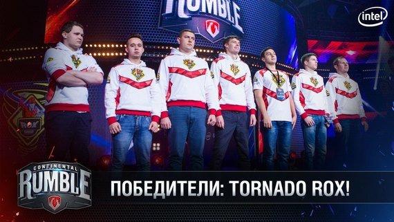 Tornado Rox — победитель европейского турнира по World of Tanks