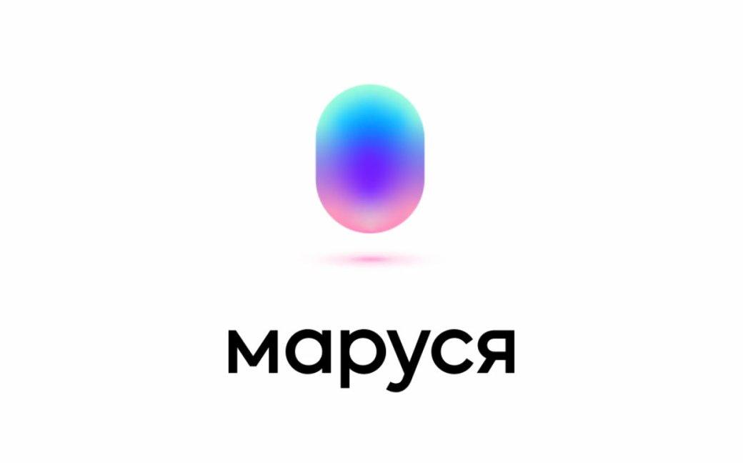 Mail.Ru Group начала тестирование голосового помощника «Маруся»