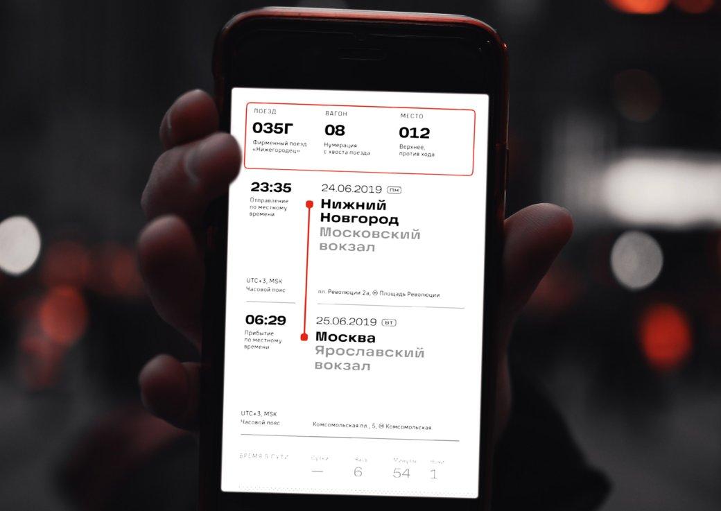 «Студия Лебедева» представила новые электронные билеты РЖД