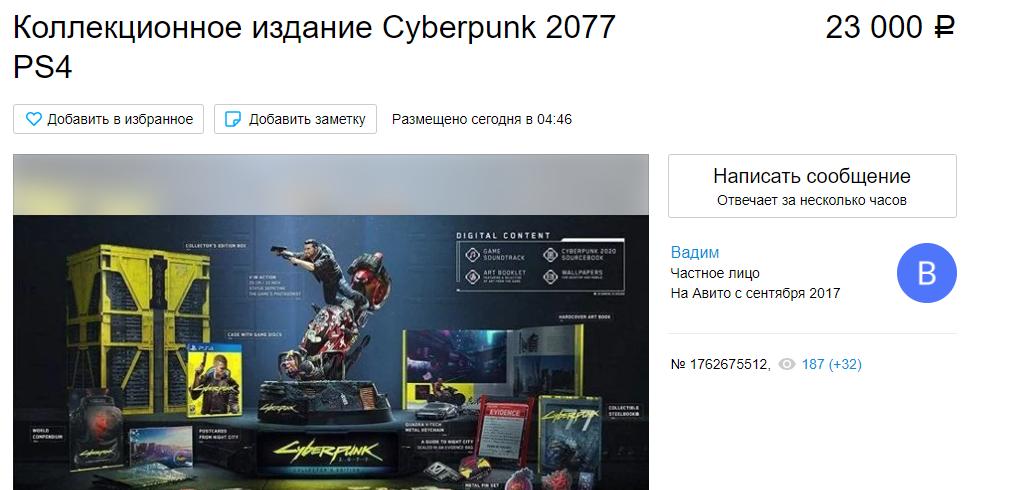 Винтернете перепродают коллекционки Cyberpunk 2077 заповышенную стоимость. Ктобы мог подумать?