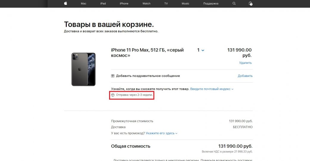 ВРоссии вдефиците самые дорогие модели iPhone11