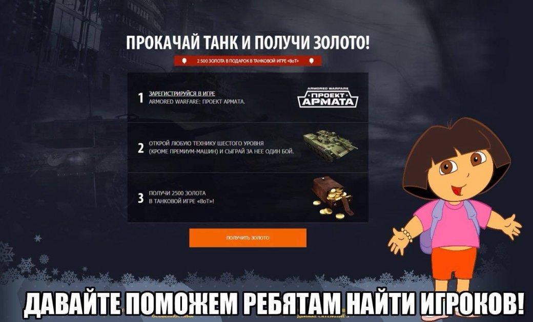 Как Mail.ru наехала на Wargaming