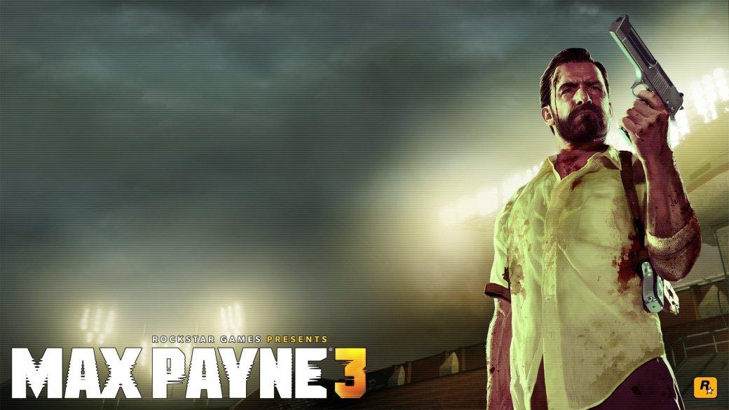 Галерея Max Payne 3