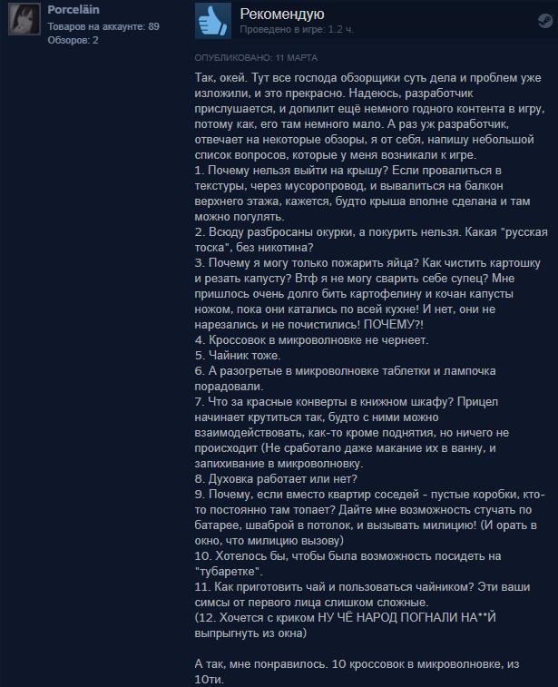 «Национальная русская тоска ибезысходность»: пользователи Steam хвалят арт-проект It's Winter
