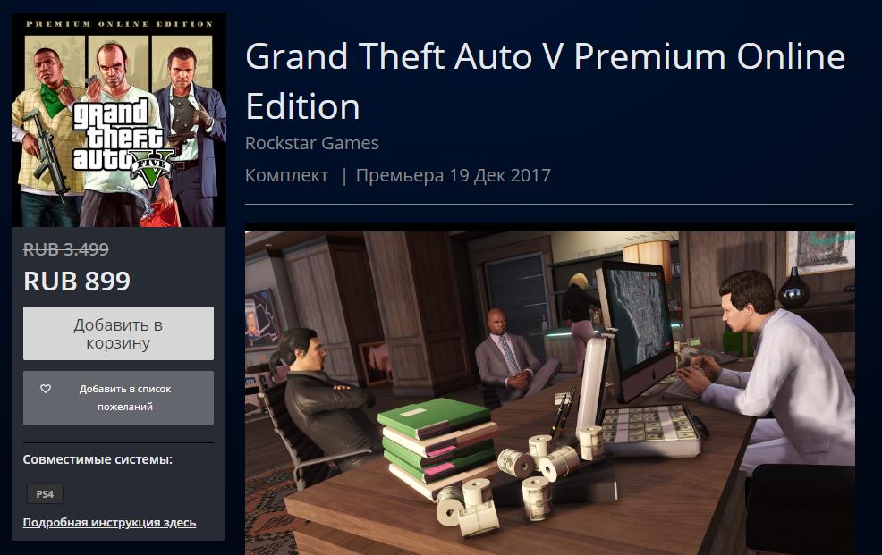 Rockstar отдает GTA V Premium Online Edition за 900 рублей в PS Store