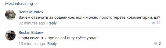Трейлер CoD: Modern Warfare вырезали из State of Play на канале российской PS. Комментарии удаляют