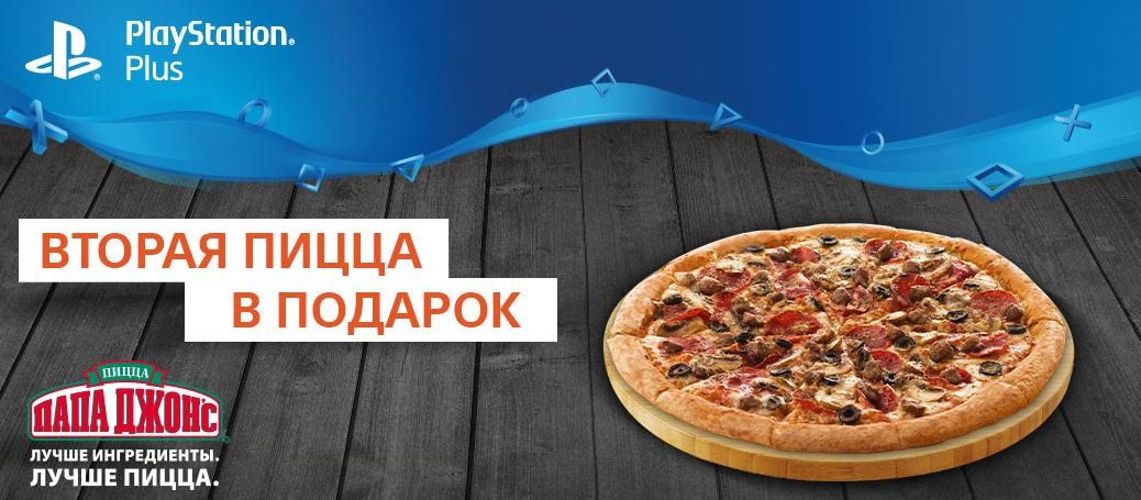 «Папа Джонс» подарит подписчикам PSPlus 30-см пиццу