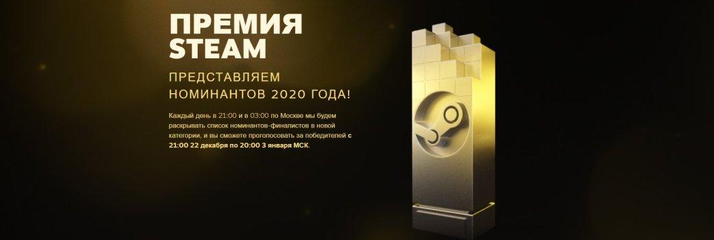 Стали известны номинанты на премию Steam Awards 2020