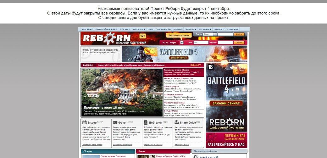 Hearst Shkulev digital закроет портал Reborn.ru