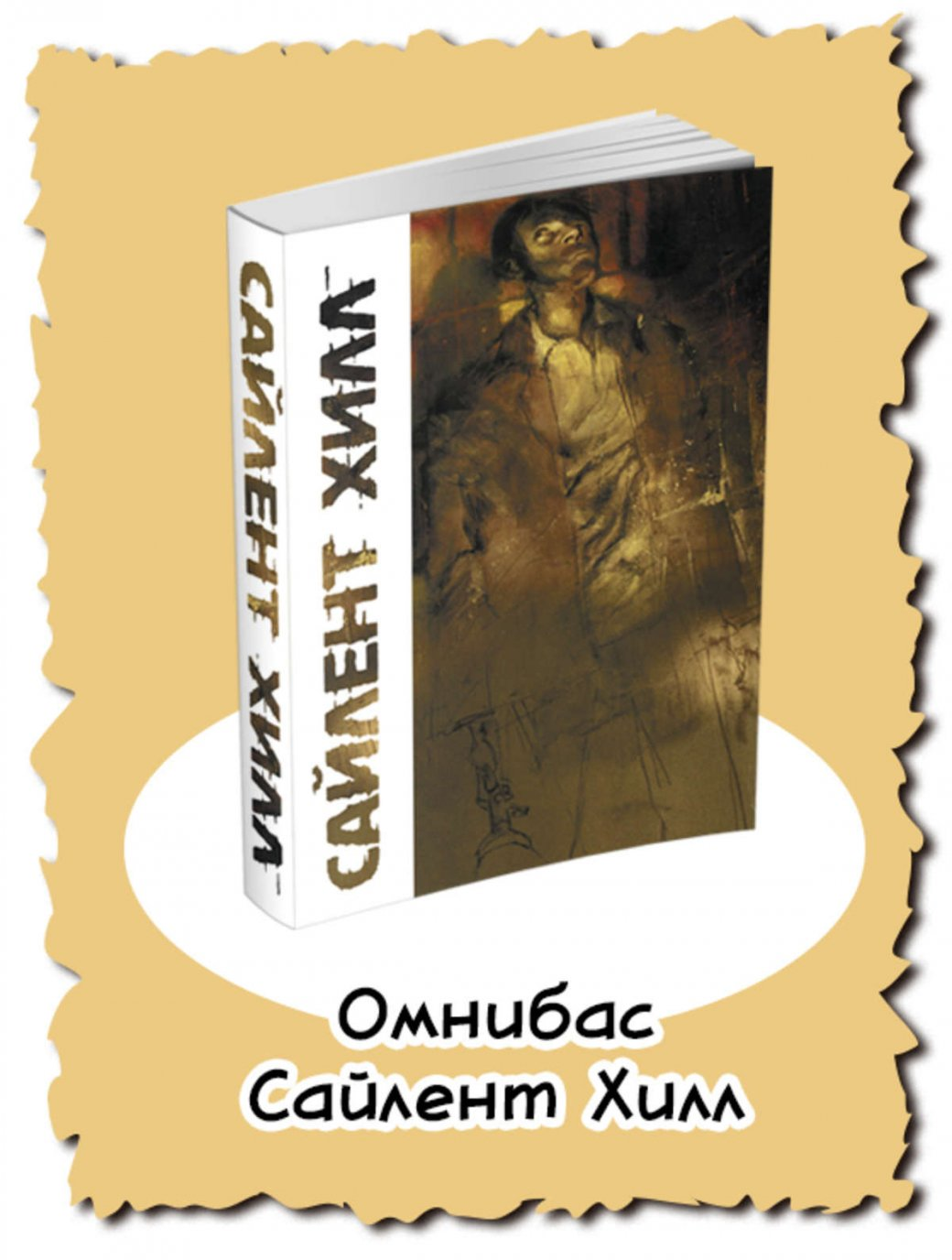 Хотите комиксы по Silent Hill на русском? Поддержите издателей рублем