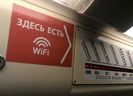 Твиттер шутит: что говорит людям Wi-Fi в московском метро?