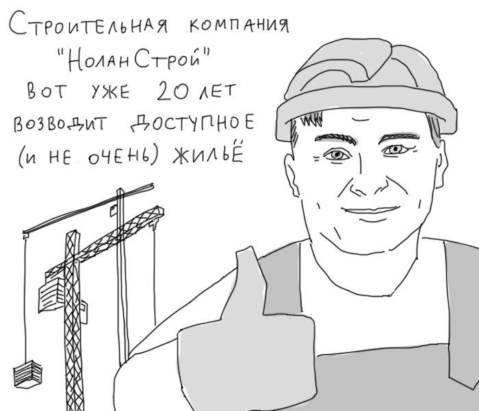 Бэт-хрущевки иновостройка вновостройке: дома встиле фильмов Нолана