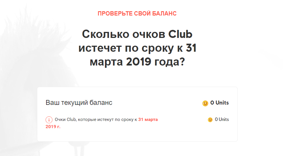 В 2019 году Ubisoft отберет у игроков все заработанные до 31 марта 2017-го очки в Ubisoft Club
