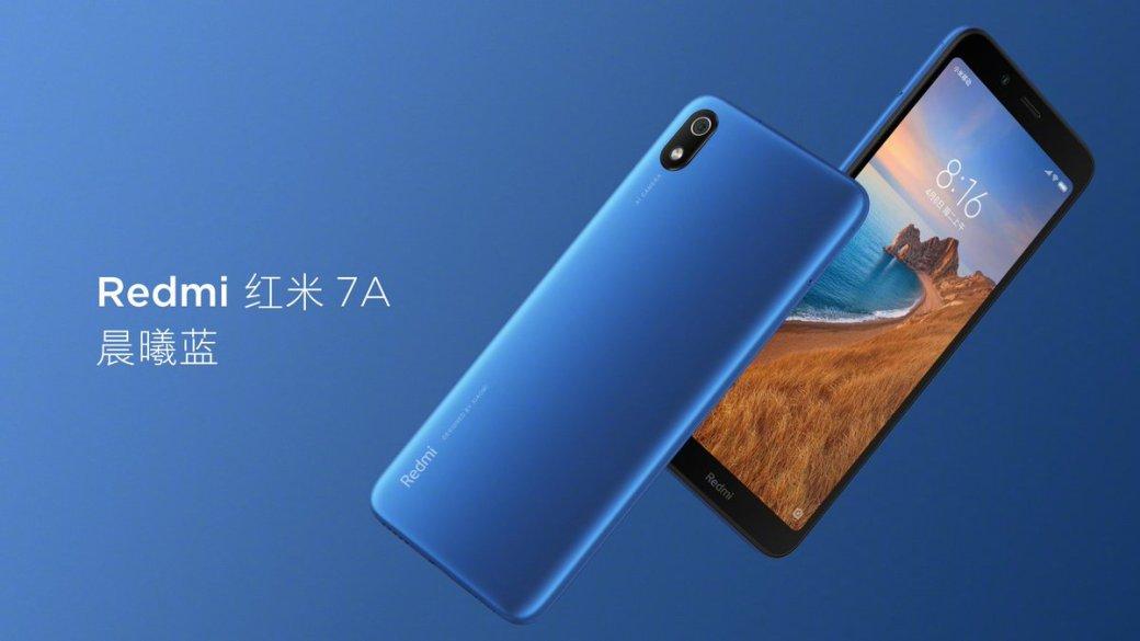 Redmi7A: анонс бюджетного смартфона Xiaomi [Обновлено]